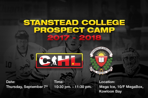 Stanstead College Prospects Camp