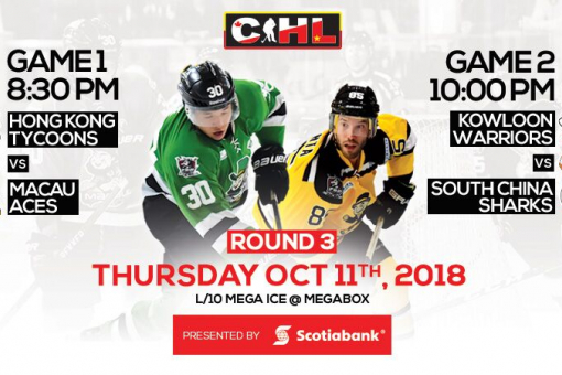 CIHL Game Night 2018