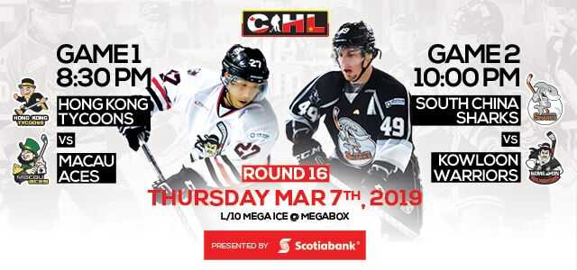 CIHL Game Night 2019