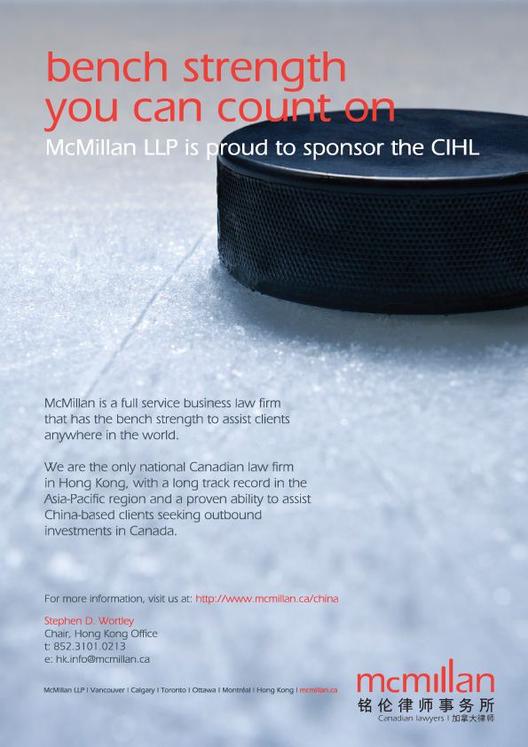McMillan LLP is proud to sponsor the CIHL